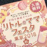 リトルママフェスタ東京(五反田)に参加!嬉しいお土産つき