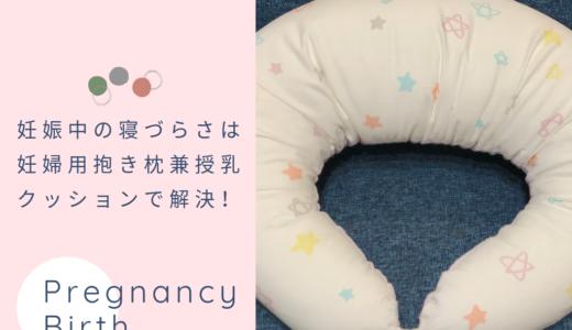 サンデシカの妊婦用抱き枕を使った口コミ!妊娠中の寝づらさが解決
