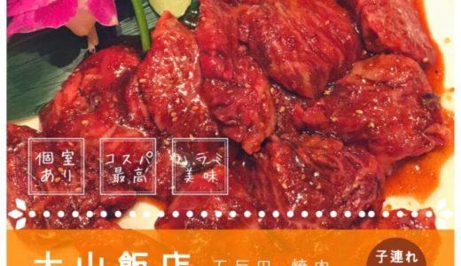 【大山飯店】焼肉激戦区五反田の最高峰!?個室ありの子連れ可でコスパ最高◎