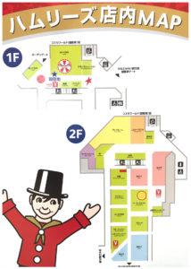 ハムリーズ横浜フロアマップ