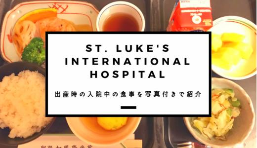 【聖路加国際病院】出産時のお部屋LDRや個室、食事を写真つきで紹介