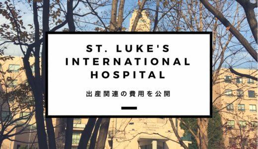 【聖路加国際病院】出産費用を公開【妊婦健診から1カ月健診まで】