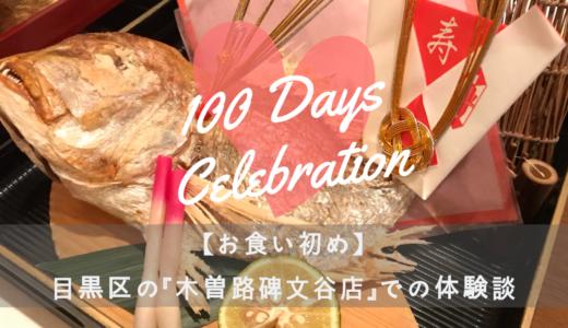 【お食い初め】目黒区の『木曽路碑文谷店』で100日祝い