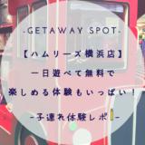 【ハムリーズ横浜店】一日遊べて無料で楽しめる体験もいっぱい!子連れ体験レポ