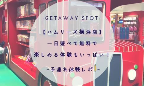 ハムリーズ横浜店