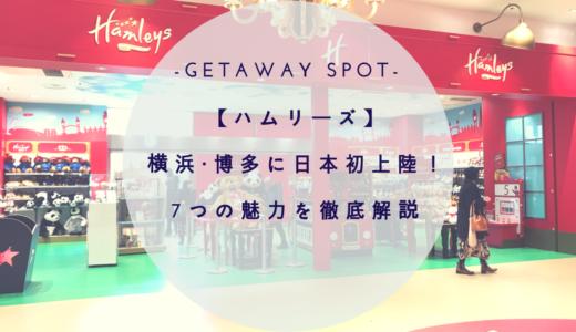 【ハムリーズ】横浜・博多に日本初上陸!7つの魅力を徹底解説