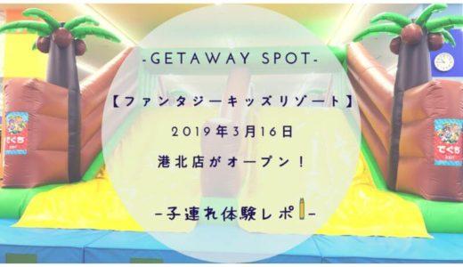 【ファンタジーキッズリゾート】2019年3月16日に港北店がオープン!子連れ体験レポ