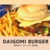 【ダイゴミバーガー】横浜アソビルのチーズが主役のチーズバーガー専門店に行ってきた!