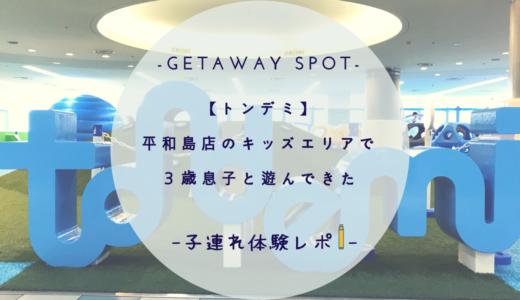 【トンデミ】東京都内初店舗の平和島店キッズエリアで3歳の息子と遊んできた