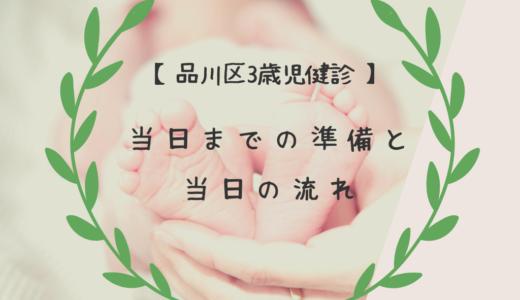 【品川区3歳児健診】当日までの準備と当日の流れ