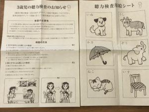 品川区3歳児健診聴力検査
