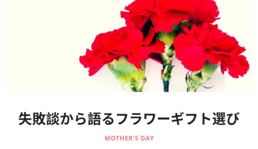 【母の日】カーネーションを贈った失敗談から語る私のフラワーギフト選び