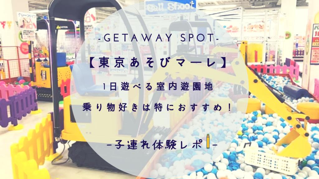 東京あそびマーレ