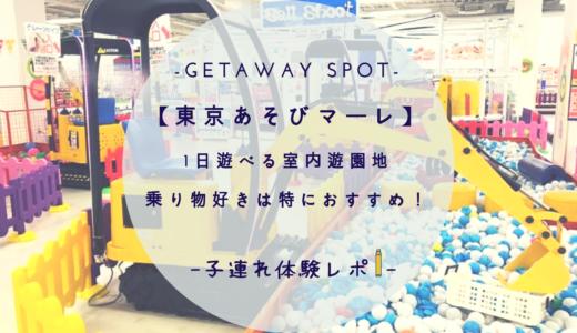 【東京あそびマーレ】1日遊べる日本最大!?の室内遊園地は乗り物好きに特におすすめ!