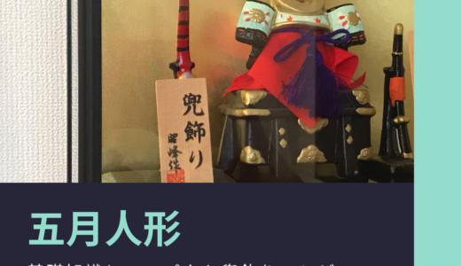 【五月人形】基礎知識と我が家で購入したコンパクトな兜飾りのレビュー