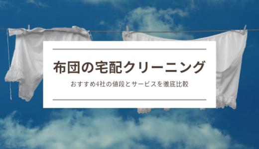【2019年】布団の宅配クリーニングおすすめ4社を徹底比較!