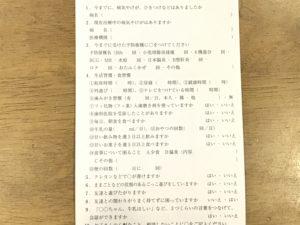 品川区3歳児健診アンケート用紙