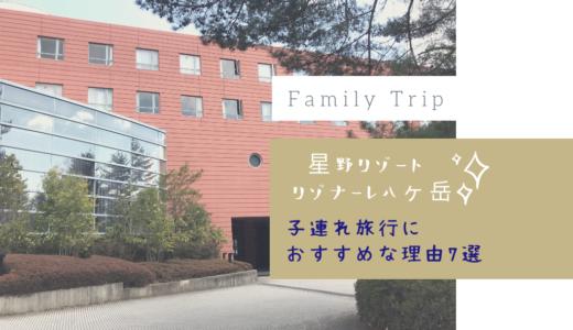 【リゾナーレ八ヶ岳】子連れ旅行におすすめな理由7選と一泊二日のタイムスケジュール