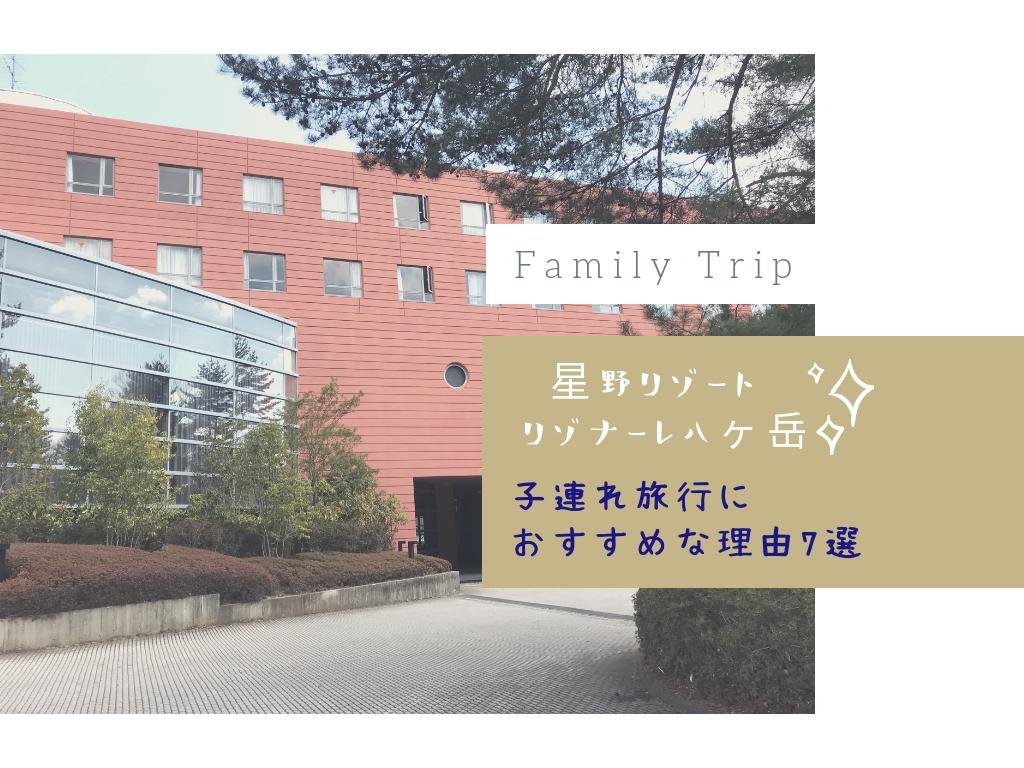 リゾナーレ八ヶ岳 子連れ旅行におすすめな理由7選