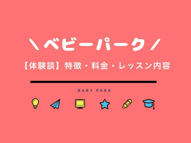 【体験談】ベビーパークの特徴・料金・レッスン内容