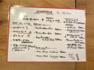 『VINOTECA(ヴィノテカ) メニュー』