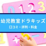 幼児教室ドラキッズの口コミ・評判・料金