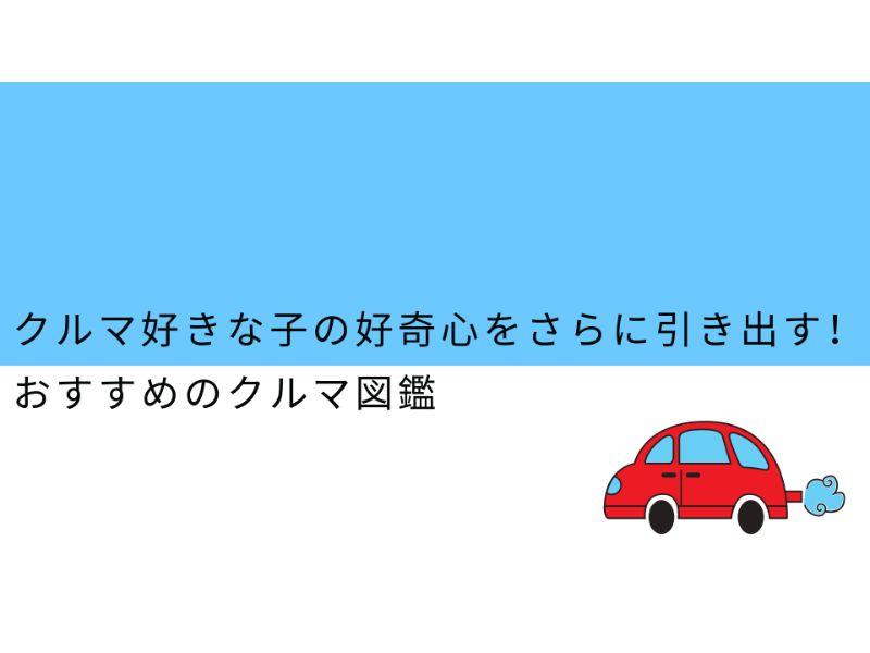おすすめのクルマ図鑑