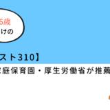 【絵本リスト310】くもんや家庭保育園、厚生労働省が推薦する0歳〜6歳向けの絵本