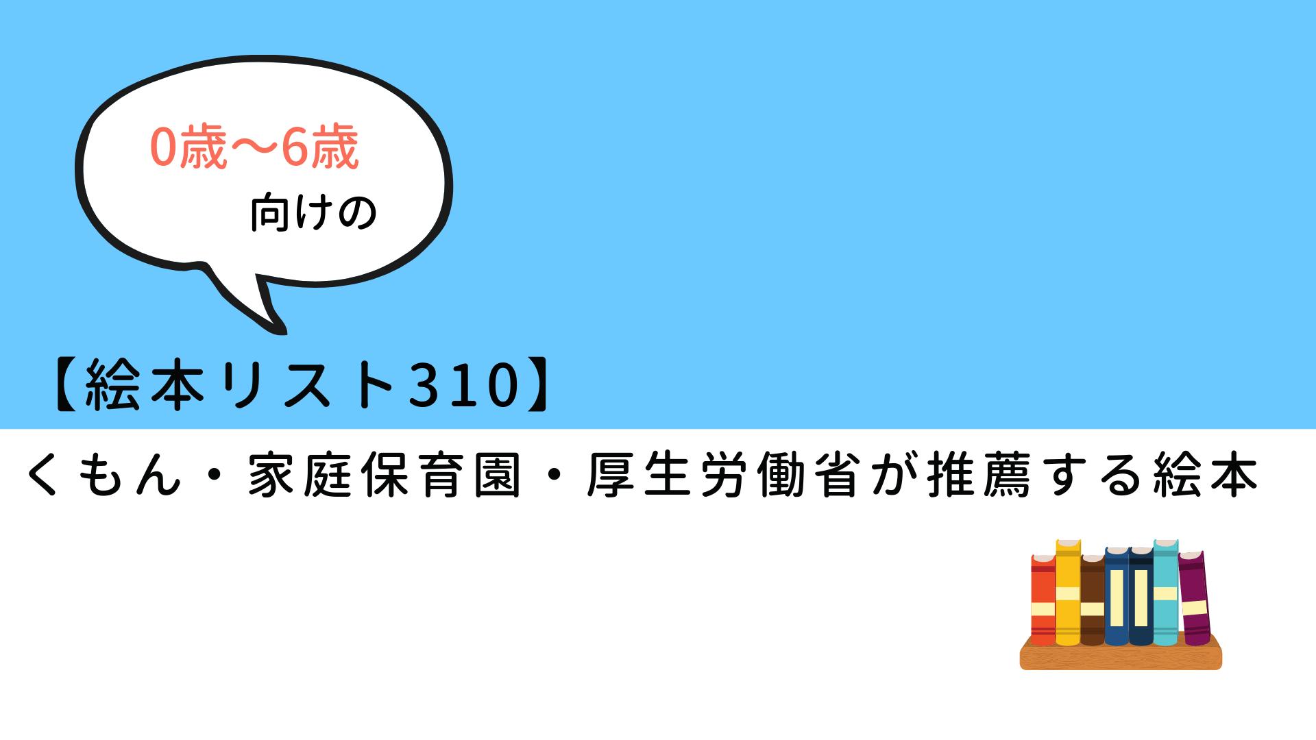 絵本リスト310
