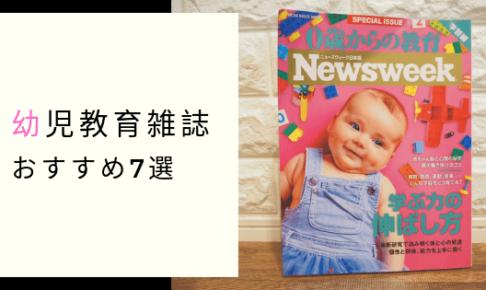 幼児教育雑誌 おすすめ7選