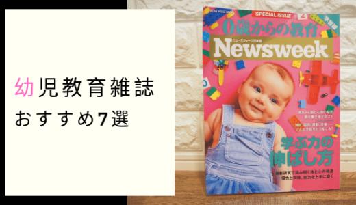 幼児教育濃いめのおすすめ育児雑誌7選