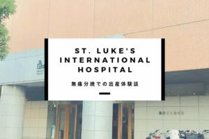 聖路加国際病院での無痛体験談と費用
