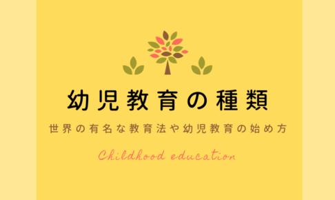 幼児教育の種類
