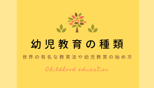 幼児教育の種類を徹底解説!子育てや幼稚園、学校選びの参考にしよう