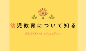 幼児教育について知る