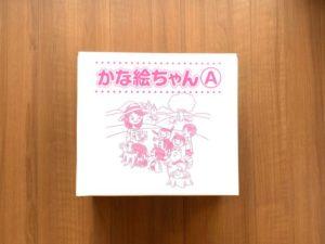 七田式フラッシュカードかな絵ちゃん