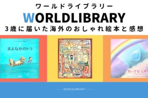 ワールドライブラリーの評判は?3歳に届いた海外のおしゃれ絵本と感想