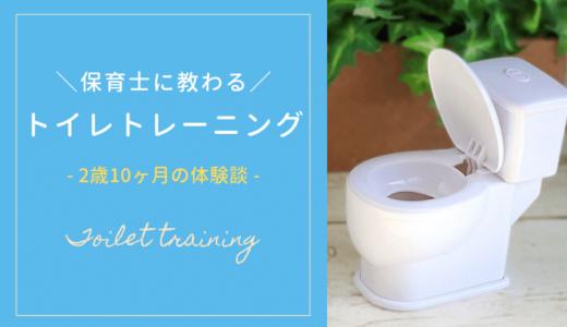 保育士に教わるトイレトレーニングの進め方と2歳10カ月の体験談