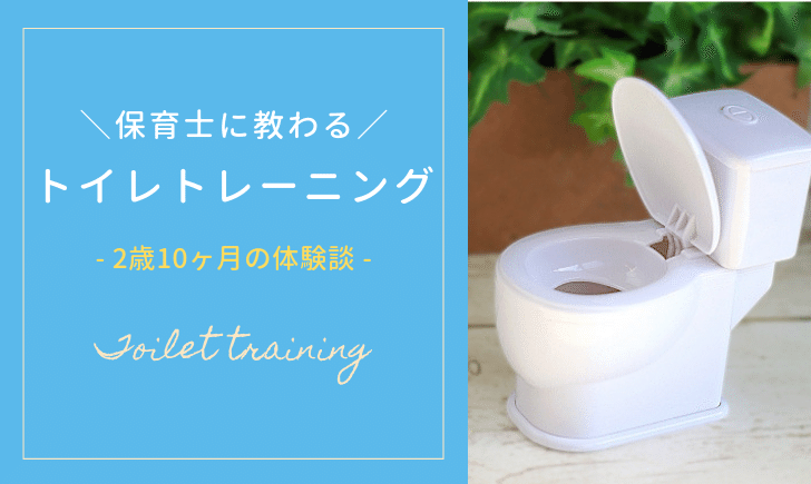 保育士に教わるトイレトレーニングの進め方