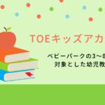 TOEキッズアカデミー