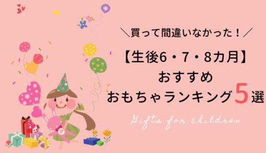 買って間違いなかった!【生後6・7・8カ月】におすすめの知育玩具ベスト5