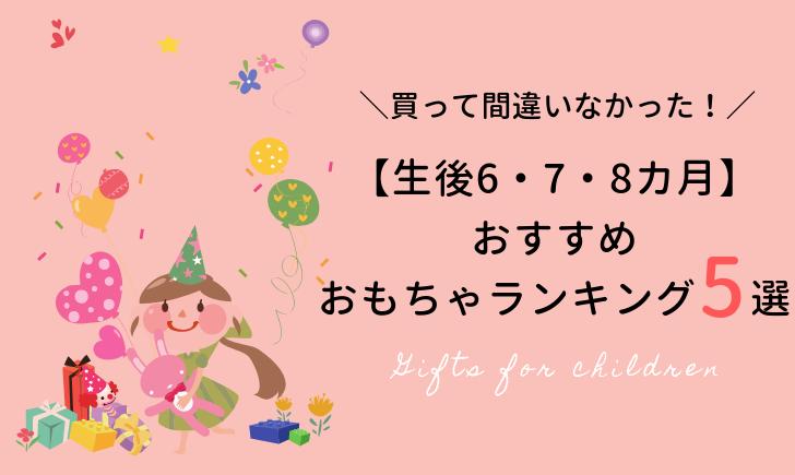 買って間違いなかった!【6・7・8カ月】におすすめの人気おもちゃランキング5選