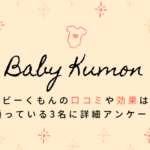 Baby Kumon