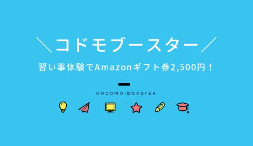 コドモブースターの習い事体験で2,500円もらおう!(申し込みは1/31まで)