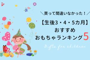 買って間違いなかった!【3・4・5カ月】におすすめの人気おもちゃランキング5選 (1)