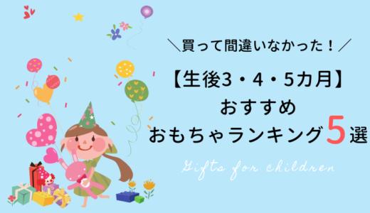 買って間違いなかった!【生後3・4・5カ月】におすすめの人気おもちゃランキング5選