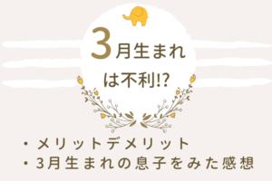 3月生まれは不利!?