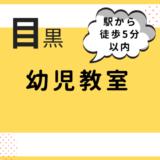 目黒駅近くのおすすめ人気幼児教室4選