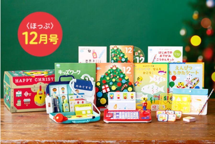 こどもちゃれんじほっぷ(3〜4歳)のクリスマス特別号