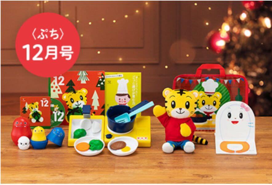 こどもちゃれんじぷち(1〜2歳)のクリスマス特別号